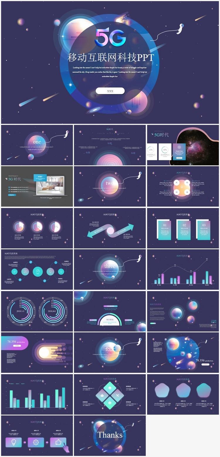 5G移动互联网炫酷产品介绍PPT模板