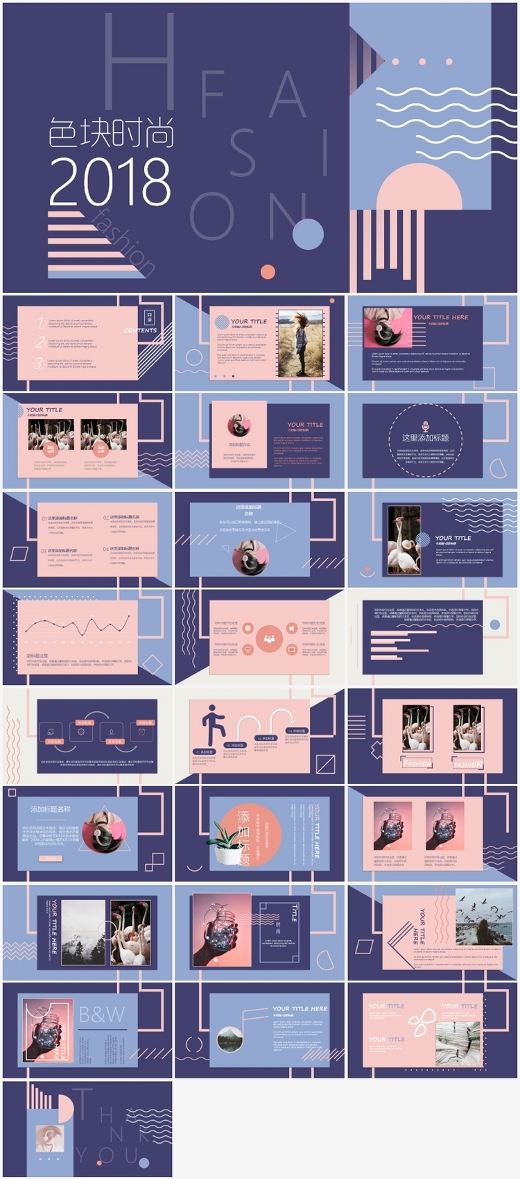 时尚色块创意设计企业宣传PPT模板