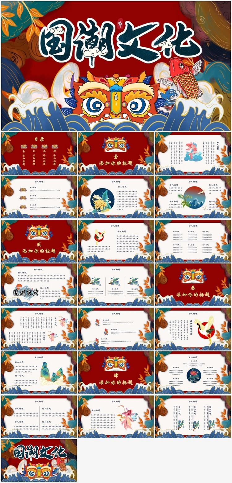 新中式国潮中国风文化学习PPT模板