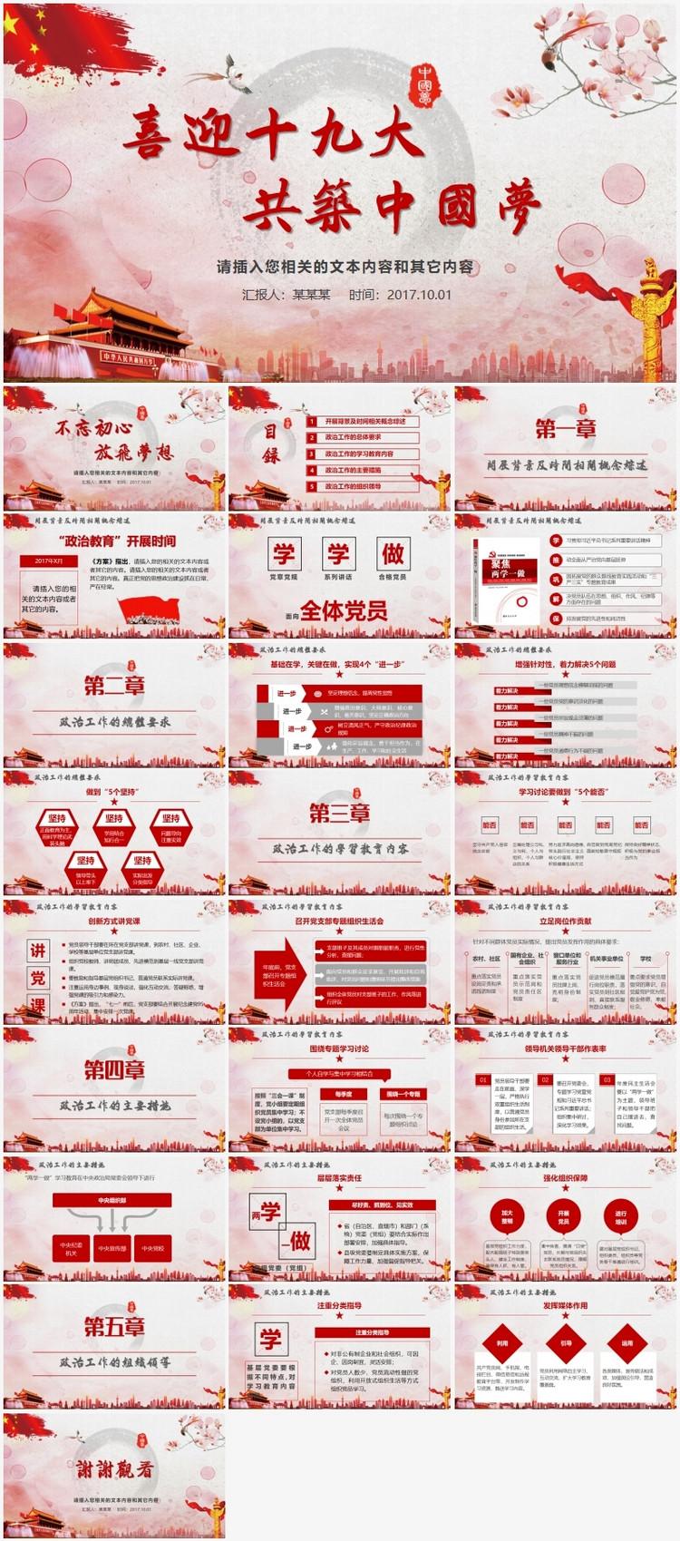喜迎十九大共筑中国梦PPT模板