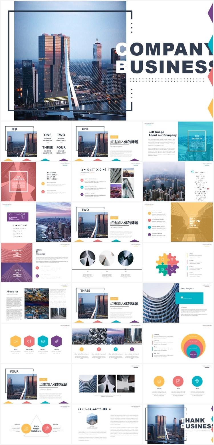 时尚欧美风商务企业介绍PPT模板